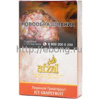 Табак Afzal Ледяной Грейпфрут 40 г (Афзал)
