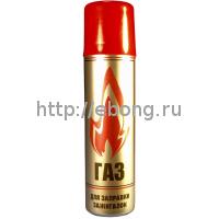 Газ для зажигалок Украина 90 мл