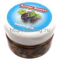 Камни Aroma Stones Виноград 100 гр