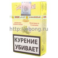 Табак Al Fakher Виноград со сливками 35гр