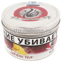 Табак STARBUZZ Лимонный чай (Lemon tea) 100 гр (жел.банка) (USA)