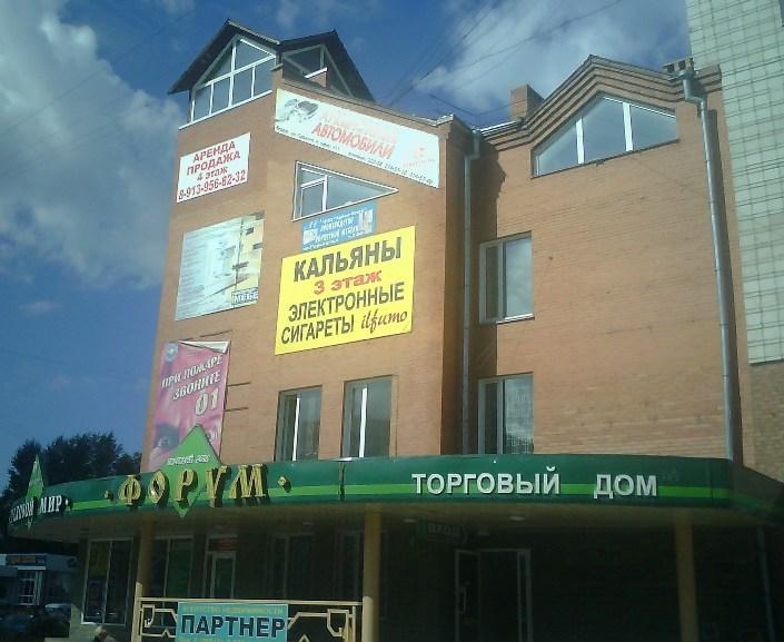 Магазин кальянов и электронных сигарет в Бердске