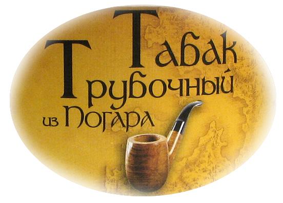 Табак из Погара
